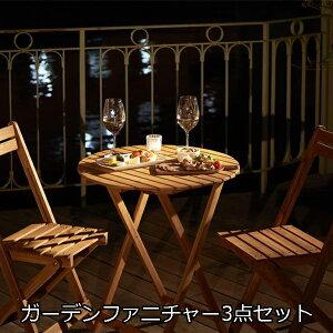 【本日ポイント2倍】木製 ガーデンテーブルセット 3点 【送料無料】 折り畳み式 ガーデンセット スリム コンパクト ガーデンテーブルセット ガーデンファニチャーセット おしゃれ 激安 安