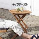 アカシア天然木 折り畳みテーブル W55 【送料無料】 コンパクト ミニテーブル 小さい 木製テーブル ガーデンテーブル …