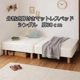小さめベッドをお好きな高さで♪ 高さが選べる 分割式 脚付マットレス ポケットコイル シングル 脚30cm 【送料無料】 シングルベッド 脚付きベッド 小さい マットレスベッド 激安 省スペース