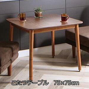 ウォールナット ダイニングこたつテーブル W75 【送料無料】 継脚 おしゃれ 天然木 ウォルナット ハイタイプこたつ 高さ調節 4段階 正方形 2人用 高さ調整 こたつ付き ダイニングテーブル