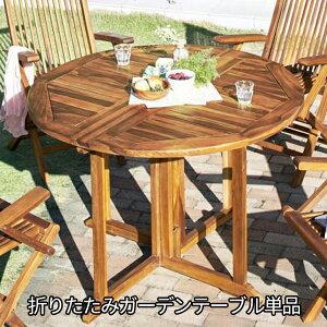 丸くても畳める ガーデンテーブル 円形 W110 【送料無料】 ラウンドテーブル 木製 折りたたみ おしゃれ 高級 丸型 丸い ガーデンファニチャー パラソル穴付き チーク材