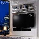 55型対応 コーナーテレビ台 【送料無料】 55V 50インチ ハイタイプテレビボード コーナー 鏡面 ブラック ホワイト お…
