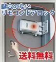 【送料無料】鍵穴のないリモコンドアロック LOCKEY ロッキー [ピッキング対策 防犯 鍵 セキュリティー 電気錠 電子…