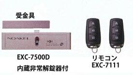 NOAKEL ノアケル EXC-7500D-MTH リモコン2個付属 内蔵非常解錠器付リモコンロック リモコン錠 ピッキング対策 防犯対策 防犯 鍵 セキュリティー 電気錠 電子錠 玄関 後付 補助錠 無線
