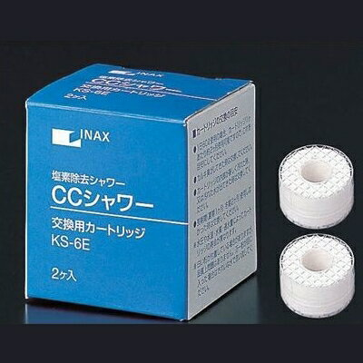 INAX イナックス 交換用カートリッジ KS-6E (2個入)