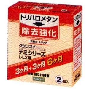 三菱レイヨンデミシリーズ用 交換カートリッジ XTC2100W