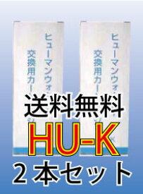 【まとめ買い】【送料無料】OSGコーポレーション アルカリイオン整水器カートリッジHU-K×2本(ヒューマンウォーターHU−50用)浄水器 取替用 セット