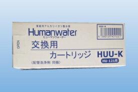【送料無料】OSGコーポレーション 交換用浄水カートリッジHUU-K HU-121用 Humanwater ヒューマンウォーター 浄水器 取替用