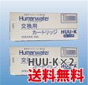 【送料無料】OSGコーポレーション 交換用浄水カートリッジHUU-K×2本 HU-121用 Humanwater ヒューマンウォーター 浄水器 取替用 まとめ買...