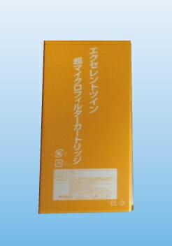 OSGコーポレーション 交換用カートリッジ EL-3 【エクセレントツイン】 浄水器 取替用