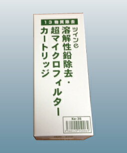 OSGコーポレーション 交換用カートリッジ Ke-3S(Ke-3後継品) 【ツインe】 浄水器 取替用