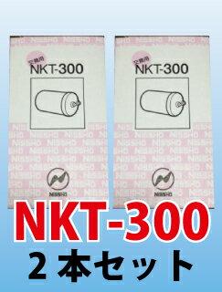 【2本セット】【送料無料】アルカリイオン整水器カートリッジ日本インテック用NKT-300×2(16,000リットル対応) アンジュ、BMW、ミネクール、トレビ、クレハイオン、MK2、オリエール、クイーン、ピアパル、イオンパル、シエール、オアシス