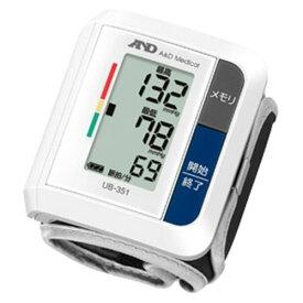 手首式血圧計 UB-351 エー・アンド・デイ[血圧 測定 手首式]【代金引換不可】