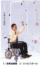 リハビリポール+滑車訓練機 フォーライフメディカル [介護 予防 リハビリ トレーニング 運動 車椅子 a-w]※代金引換不可※北海道、沖縄、離島への配送不可