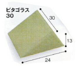 【送料無料】三角クッション ピタゴラス30 フォーライフメディカル 介護用品 床ずれ防止【代金引換不可】