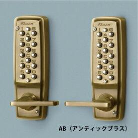 キーレックス2100 WB・AB 長沢製作所 22463 自動施錠・両面ボタンタイプ [KEYLEX 防犯 デジタルロック 空き巣 対策 e-p]
