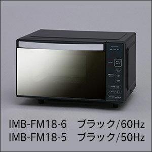 アイリスオーヤマ 電子レンジ フラットテーブル ミラーガラス IMB-FM18-5/IMB-FM18-6 [調理 電子レンジ キッチン]【代金引換不可】