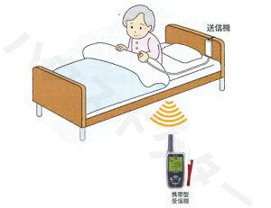緊急呼び出しセット 携帯型受信機セット FCS-116(KE) フォーライフ [介護 コミュニケーション アラーム 緊急 腕時計 老人]※代金引換不可※北海道、沖縄、離島への配送不可