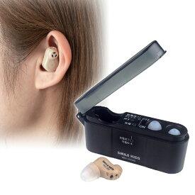 充電式 耳すっぽり集音器 AKA-202 [介護 コミュニケーション 集音器 補聴器 音声拡大 イヤホン]【代金引換不可】
