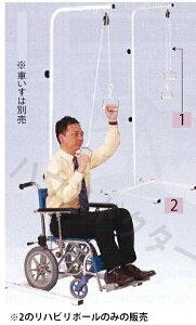 リハビリポール フォーライフメディカル [介護 予防 リハビリ トレーニング 運動 車椅子]※代金引換不可※北海道、沖縄、離島への配送不可