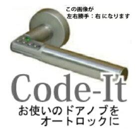 オートロック ドアシステム Code-it [code it コード・イット コードイット 電子錠 電気錠 ボタン錠 防犯 セキュリティー 暗証番号式 ドアハンドル 室内 屋内 オートロック 後付 デジタルロック ピッキング対策]