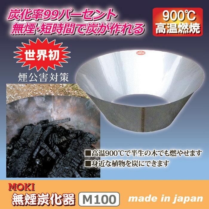 【送料無料】MOKI 無煙炭化器 M100 モキ製作所 [焚き火 たき火 焼却炉 野焼き 炭]【代金引換不可】