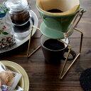 【ポイント5倍】FORM×amabro アマブロ コーヒードリッパースタンド[0822]【アマブロ コーヒー DRIPPER 金属製 カフェ コーヒー器具 イン...
