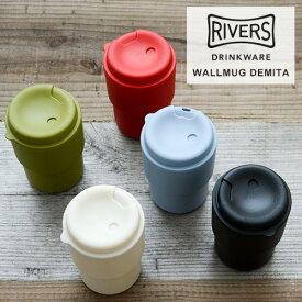 リバーズ ウォールマグ デミタ 350ml RIVERS コーヒーカップ タンブラー 保温 保冷 おしゃれ マグボトル 二重構造 マグカップ キャンプ アウトドア