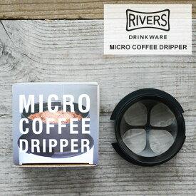 リバーズ マイクロコーヒードリッパーMCD【RIVERS デミタ ウォールマグ用 おしゃれ COFFEE 旅行 アウトドア キャンプ ドリップ 携帯用】