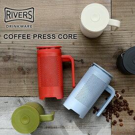 リバーズ コーヒープレス コア 350ml【RIVERS パイレックス COFFEE コーヒーグッズ ドリッパー アウトドア キャンプ】