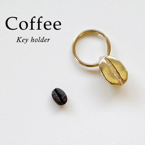 TORCH トーチ コーヒーキーホルダー 金(真鍮無垢)【コーヒー COFFEE アクセサリー】