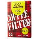 カリタ ロシ(ペーパーフィルター)103(4-7人用)/ホワイト50枚入り 15001【kalita コーヒー器具 ドリッパー キッ…
