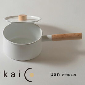 kaico(カイコ)小泉誠 片手鍋 2.2L/K-001【ホーロー 琺瑯 ミルクパン キッチン用品 調理器具 直火・IH対応】