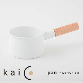 kaico カイコ ミルクパン 1.45L/K-005【KAICO 片手鍋 小泉誠 ホーロー 琺瑯 ミルクパン 直火・IH対応】