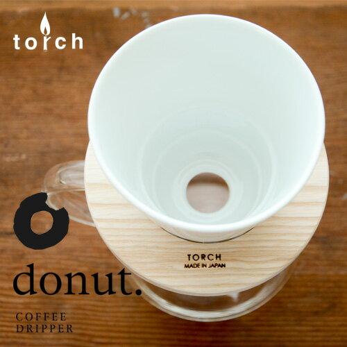 TORCH トーチ ドーナツドリッパー 2カラー(1〜3人分)【コーヒー DONUT COFFEE DRIPPER ハンドドリップ5400円以上で 送料無料 】