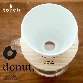 TORCH トーチ ドーナツドリッパー 2カラー(1〜3人分)リニューアル仕様【コーヒー DONUT COFFEE DRIPPER ハンドドリップ5500円以上で 送料無料 】