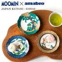 新作 ムーミン×アマブロ JAPAN KUTANI -GOSAI- 小皿 MOOMIN×amabro 5種類【ムーミン ミイ 和食器 九谷焼 九谷五彩 …