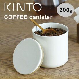 KINTO コーヒーキャニスター【コーヒー豆 保存容器 磁器製 2カラー キントー COFEE カフェ ドリッパー コーヒー器具 シリコンパッキン付き】