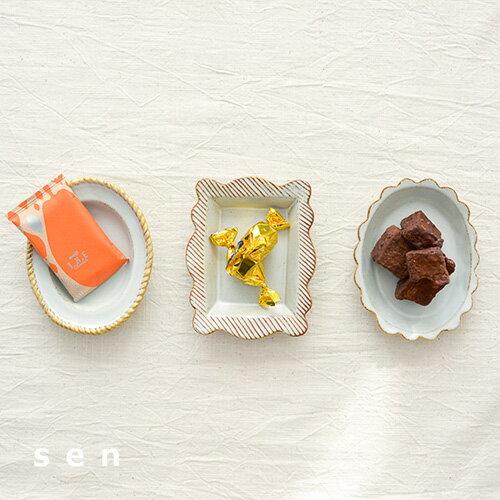 sen 豆皿 フレーム/小(3種類)【京千 作家 和食器 角皿 豆皿 波佐見焼】