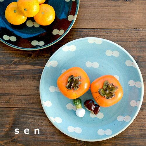 sen ユニット 8.5プレート(2カラー)【京千 作家 和食器 丸皿 平皿 波佐見焼】