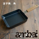 ambai アンバイ 玉子焼き/角(フライパン)/FSK-001【小泉誠 鉄製 玉子焼き器】