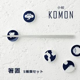 KOMON(小紋・コモン) 箸置き 5種類セット KIHARA【有田焼 和食器 うつわ キハラ】