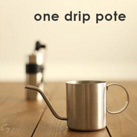 ONE DRIP POTE/シルバー 【COFFEE コーヒー ドリップポット ドリッパー】