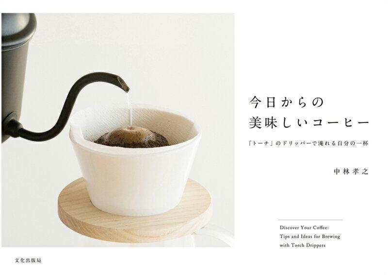 12/8発売 書籍 今日からの美味しいコーヒー 「トーチ」のドリッパーで淹れる自分の一杯(文化出版局)