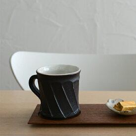 山田茂樹 しのぎ コーヒーカップ【作家 もの 信楽焼 陶器 おしゃれ オシャレ マグカップ ティーカップ 和食器 ギフト プレゼント】