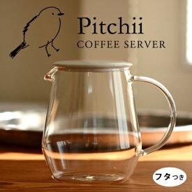 TORCH トーチ コーヒーサーバー ピッチー(フタ付き) pitchii 600cc【コーヒー COFFEE ハンドドリップ 耐熱ガラス3980円以上で 送料無料】【母の日】