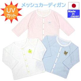 b599bffe26e5b 日本製◇ メッシュ素材の UVカット カーディガン 薄手 赤ちゃん 日よけ 新生児