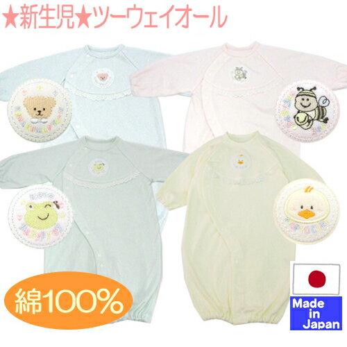 54140a8385d52  値下げしました ☆日本製☆新生児スムースツーウェイオール(動物) · レース付 ...