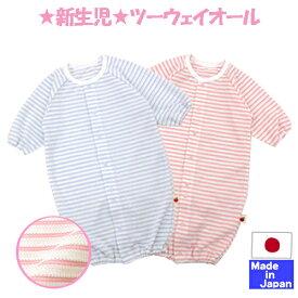 72cda4ebac3e3 日本製◇ 先染め天竺でこぼこボーダー 長袖ツーウェイオール 綿100% サイズ