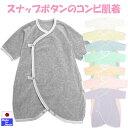 ◇日本製◇スナップ ボタン のやわらかパイル コンビ肌着 50〜60cm 60〜70cm 綿100% 新生児 服 出産準備 長肌…